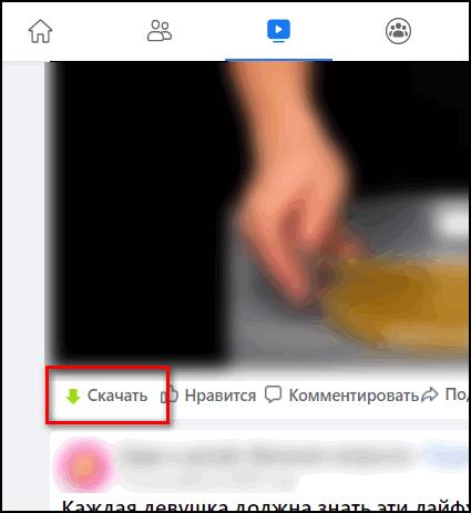Скачать видео через плагин в Фейсбуке