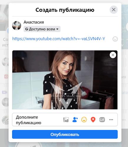 Создать публикацию в Ютубе