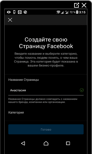 Создать свой профиль в Фейсбуке