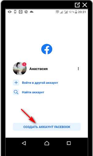 Создать второй аккаунт в Фейсбуке