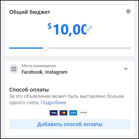 Способ оплаты в Фейсбуке
