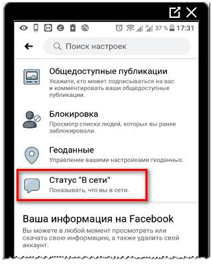 Статус в сети с мобильного устройства