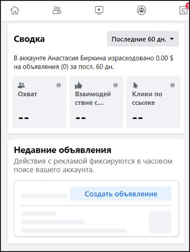 Сводка по рекламе в Инстаграме и Фейсбуке