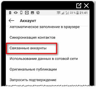 Связанные аккаунты Инстаграма и Фейсбука