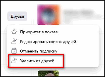 Удалить из друзей в Фейсбуке