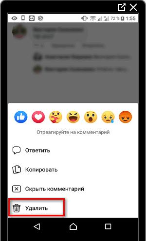 Удалить комментарии с приложения в Фейсбуке