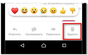 Удалить сообщение в Фейсбуке