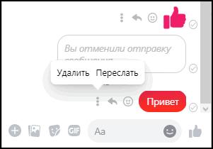 Удалить сообщение в ПК версии фейсбука