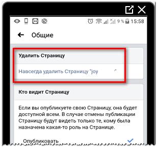 Удалить страницу в Фейсбуке