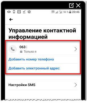 Управление информации в Фейсбуке