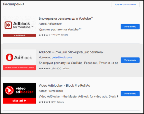 Установить расширение в Google Chrome