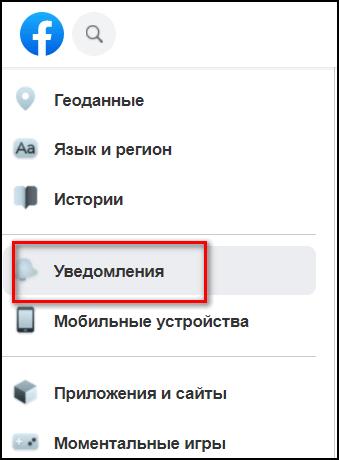 Уведомления по СМС в Фейсбуке
