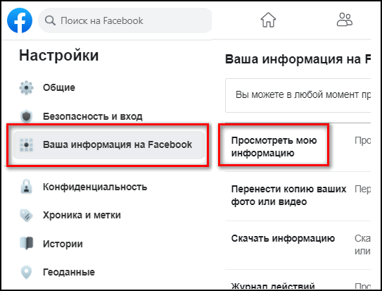 Ваша информация на Фейсбуке