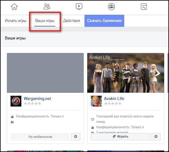 Ваши игры в Фейсбуке