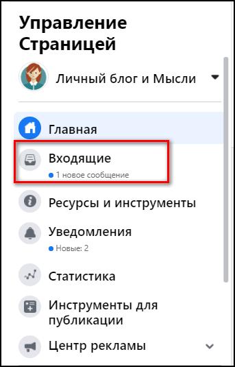 Входящие сообщения в профиле Инстаграма