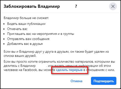 Временно заблокировать пользователя