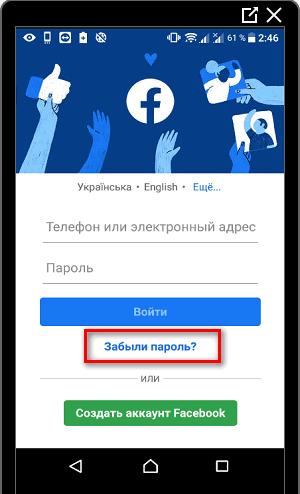 Забыли пароль в Фейсбуке
