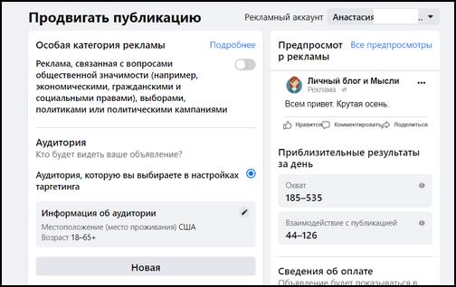 Заполнить информацию о продвижении Facebook
