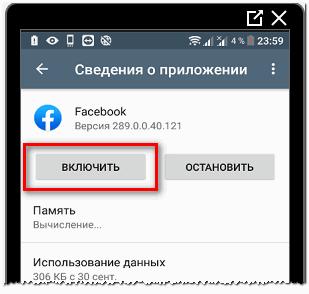 Facebook включить