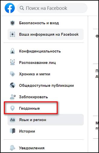 Геоданные в Фейсбуке