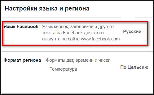 Изменнить язык в Фейсбуке