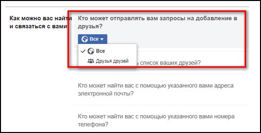 Кто может добавлять в друзья в Фейсбуке