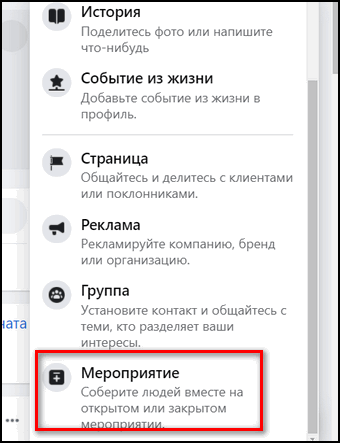 Мероприятияе в Фейсбуке