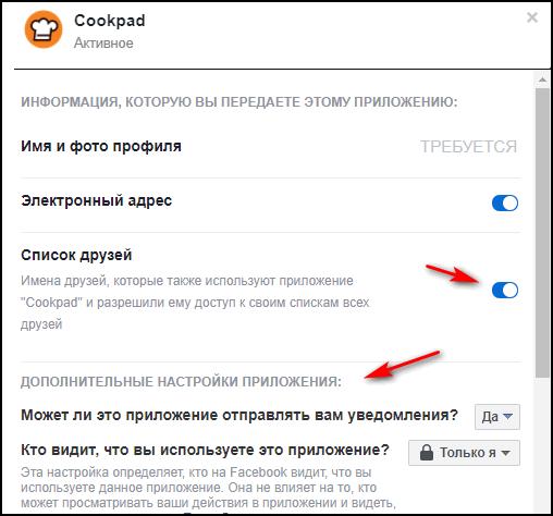 Настройки приложения в Facebook