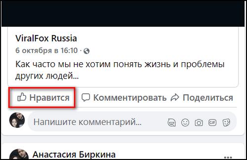 Нравится в Фейсбуке