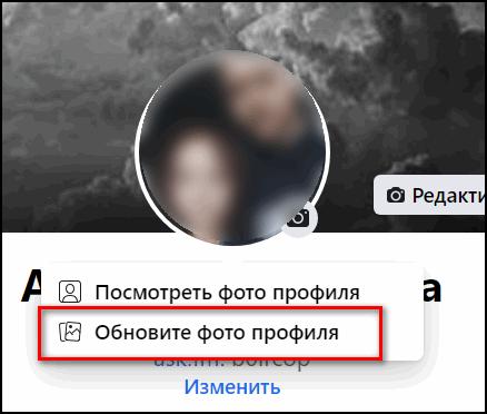 Обновить фото профиля в Фейсбуке
