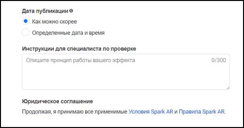 Описание эффекта в Spark AR