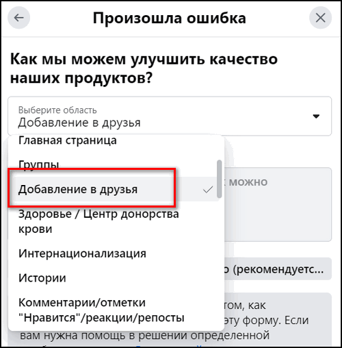 Ошибка с добавлением в друзья в Фейсбуке