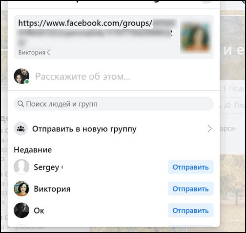 Отправить пост в Мессенджер Фейсбука