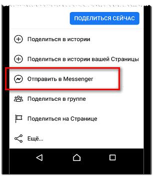 Отправить в Messenger со смартфона