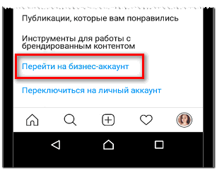 Перейти на бизнес аккаунт Инстаграм