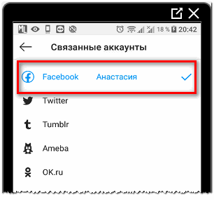 Подключенный Facebook к Инстаграме
