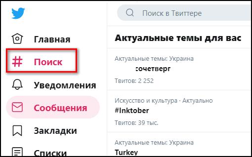 Поиск по хештегам в Твиттере