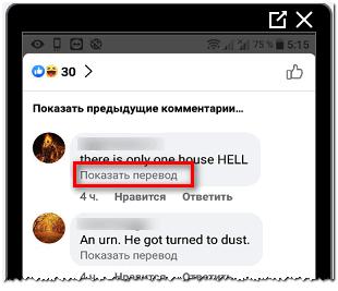 Показать перевод комментариев