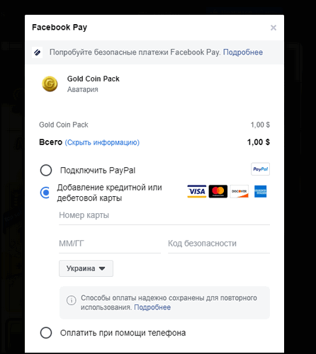 Пополнение счета в Аватарии через Феййсбук