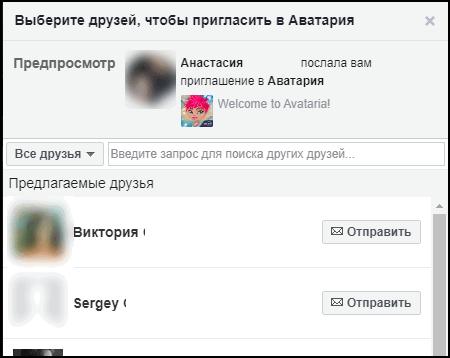 Пригласить друзей в Аватарию список