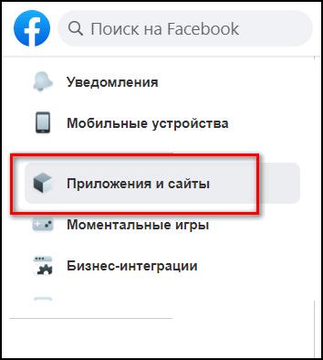 Приложения и сайты в Facebook