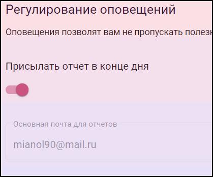 Присылать отчет в конце дня