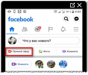 Прмяой эфир в Facebook