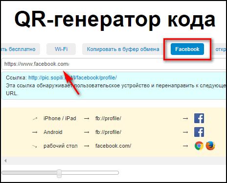 QR-генератор кода для Фейсбука