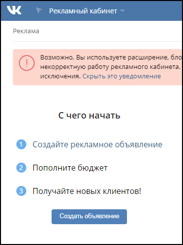 Рекламный кабинет в Вконтакте