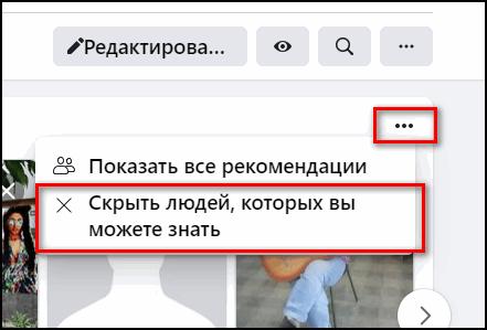 Скрыть рекомендации в Фейсбуке