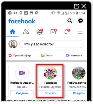 Создать комнату для группу в Фейсбуке