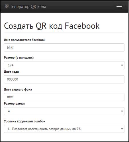 Создать QR-код в Фейсбуке