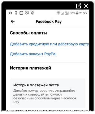 Способы оплаты в Facebook Pay