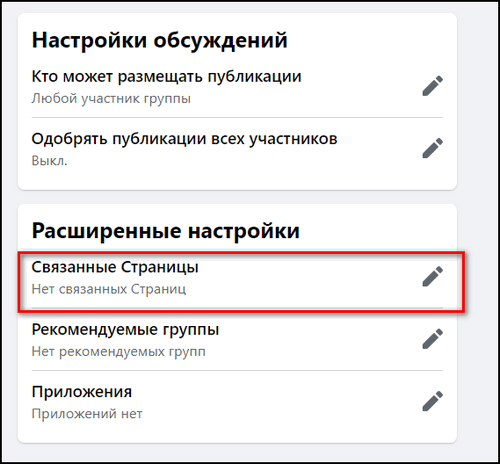Связанные страницы с Фейсбуком